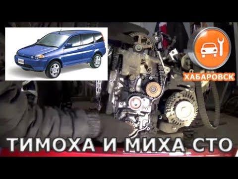 Honda HR-V (D16) - Замена ГРМ и установка ДВС