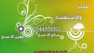 getlinkyoutube.com-دحيه سالم ومعين الاعسم هالواحد من دون اربوعا خلف الشيعة ود هالميي