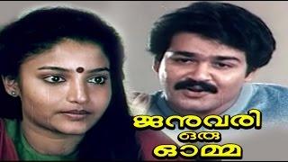 getlinkyoutube.com-January Oru Orma 1987: Malayalam Full Movie | Mohanlal | Karthika | Suresh Gopi | Jayabharathi