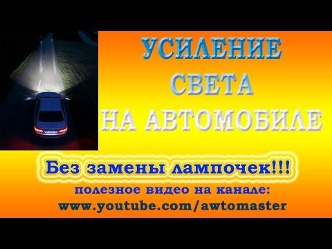 Усиление света в автомобиле без замены лампочек! Как улучшить свет на автомобиле!