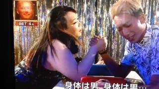 getlinkyoutube.com-SWAY腕相撲対決@ひげガールPart 2