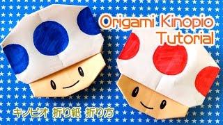 "getlinkyoutube.com-origami mario characters ""Kinopio"" / 折り紙 マリオ キャラクター ""キノピオ"" 折り方"