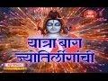 Yatra Barah Jyotirling Marathi, Yatra Dwadash Jyotirling Bhagwan Shiv Ke 12 Jyotirling Ki