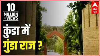 getlinkyoutube.com-ABP News Vyakti Vishesh: Raja Bhaiya