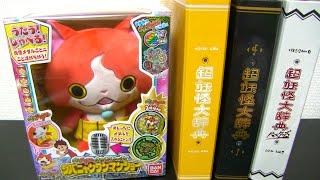 getlinkyoutube.com-妖怪ウォッチ ジバニャンワンマンショーで遊んでみた!【Part1】うたメダル Yo-kai Watch