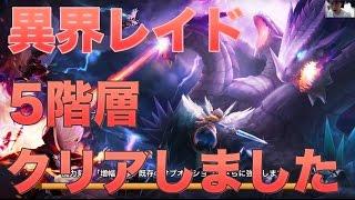 getlinkyoutube.com-【サマナーズウォー -Summoners War- 】異界レイド 5段階 クリア : Raid Level 5