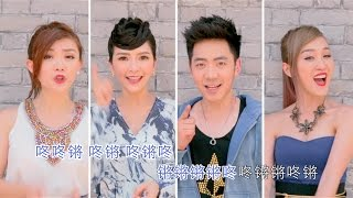 getlinkyoutube.com-2016 钟盛忠 钟晓玉 M Girls 王雪晶 阿妮 《金狮拜年》高清Official MV 全球大首播