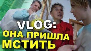 getlinkyoutube.com-VLOG: Она пришла МСТИТЬ / Андрей Мартыненко