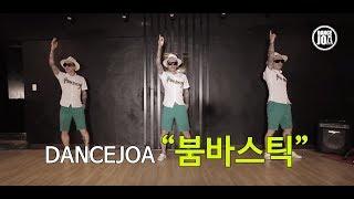 getlinkyoutube.com-신나는 클럽댄스 쉬운춤! 추천 붐바스틱 댄스 l  댄스조아