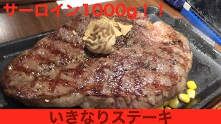 getlinkyoutube.com-【大食い】いきなりステーキでサーロインステーキ1キロ越えに挑戦!