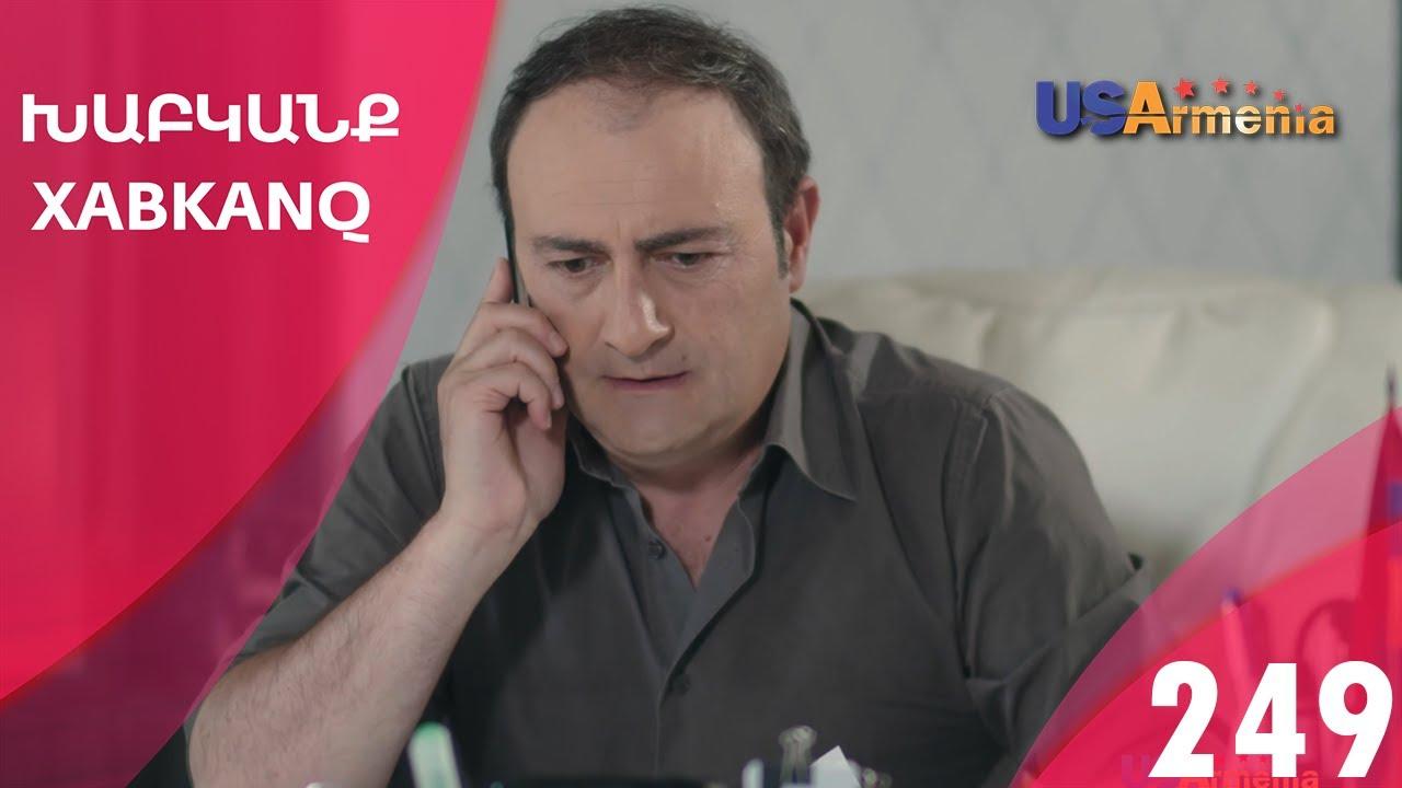 Xabkanq/Խաբկանք-Episode 249