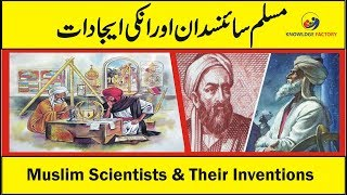 The Muslim Scientists And Their Inventions | History of The Muslim Scientists Urdu/Hindi