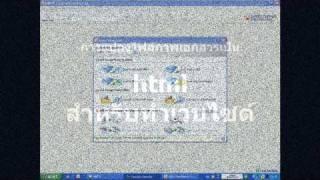 getlinkyoutube.com-วิธีการใช้งาน ABBYY FineReader 9 : Thai OCR
