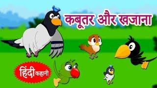 Hindi Kahaniya For Kids | कबूतर और खजाना | The Pigeon and The Jewel |Hindi Animated Stories For Kids