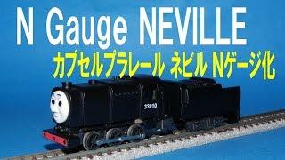 getlinkyoutube.com-Thomas & friends N gauge (Wind up NEVILLE) きかんしゃトーマス カプセルプラレール ネビル Nゲージ化