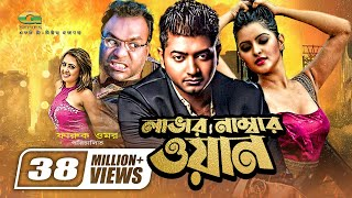 getlinkyoutube.com-Lover Number One Full Movie | Bappi | Porimoni