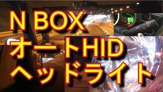getlinkyoutube.com-N BOX ディスチャージドヘッドライト(HID) オートレべリング機構付き