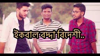 Bideshi Bodda (Chittagonian) | Chittainga Bullet| Asif Ahmed Shovan