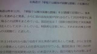 getlinkyoutube.com-【JR北海道は別会社です】JR東日本の社長がJR北海道への財政支援をしないと明言しました