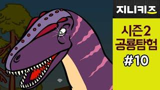 getlinkyoutube.com-돌아온 공룡탐험 #10 티타노사우루스 vs. 카르카로돈토사우루스 ★지니키즈 공룡대탐험