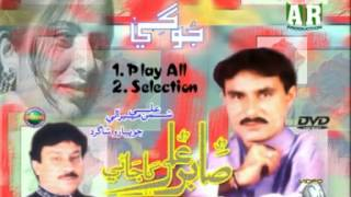sabir ali gajani old song