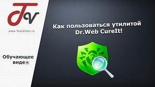 getlinkyoutube.com-Как пользоваться утилитой Dr.Web CureIt?