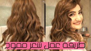 My Everyday Wavy Hair - طريقة عمل تسريحة شعر مموج - كيرلي