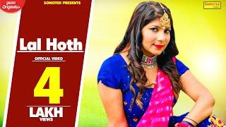 getlinkyoutube.com-New Haryanvi Song || Lal Hoth By Kala Kundu || Pooja Hooda || Masoom & Sheenam || लाल होठ लिबरा