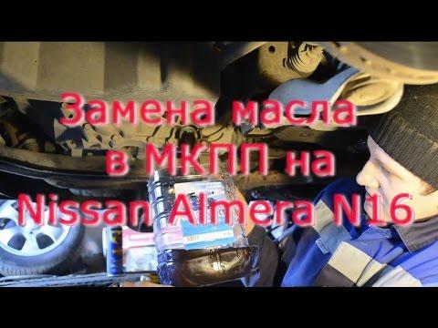 Замена масла в мкпп Nissan Almera
