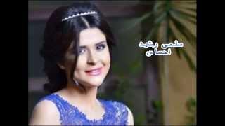 getlinkyoutube.com-Salma Rachid ehsas | سلمى رشيد احساس كلمات
