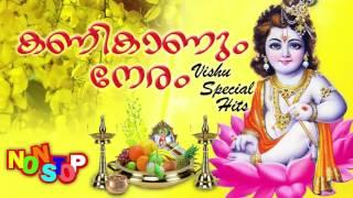 getlinkyoutube.com-Kanikanum Neram   Vishu Special Hits   Non Stop Malayalam Krishna Songs   Popular Krishna Songs
