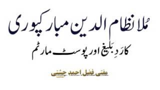 Mufti Fazal Ahmad Chishti - Nazamudeen Ka Raad*ملاں نظام الدین مصباحی مبارکپوری کارد