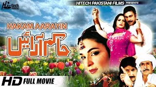 HAKAM AARAYIN (FULL MOVIE) - SHAN & BABAR ALI - OFFICIAL PAKISTANI MOVIE