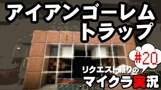 getlinkyoutube.com-【マインクラフト実況】ピストン式アイアンゴーレムトラップの作り方!マイクラ実況#20