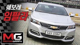 getlinkyoutube.com-쉐보레 임팔라 조금 짧은 시승기...달리는 재미가 있는 차(Chevrolet Impala)