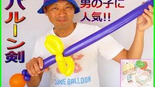 getlinkyoutube.com-Sword Balloon  剣の作り方/ サーベルの作り方  【かねさんのバルーンアート】