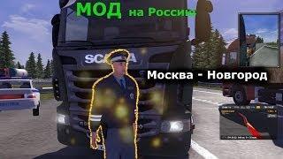 getlinkyoutube.com-Euro Truck Simulator 2 выпуск №31 (Российский МОД!!!!)