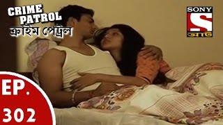 getlinkyoutube.com-Crime Patrol - ক্রাইম প্যাট্রোল (Bengali) - Ep 302- Love and Brutal Murder