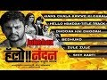 Hello Nandan Full Audio Songs JukeBox | Latest Marathi Movie 2014