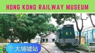 Hong Kong Railway Museum 2018