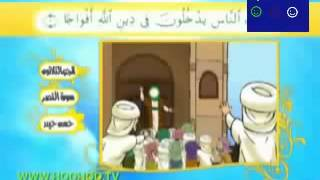 getlinkyoutube.com-تعليم القران الكريم للاطفال  سورة النصر