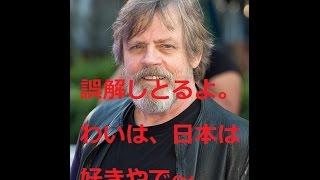 getlinkyoutube.com-【感動】日本が嫌いな?スターウォーズ俳優に手紙を…まさかの展開に涙