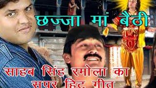 getlinkyoutube.com-Chajja Ma Baithi - Garhwali song by Sahab Singh Ramola and  Akanksha Ramola