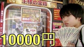 getlinkyoutube.com-桐崎栄二、1000円ガチャ1万円分やった