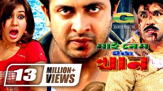 getlinkyoutube.com-My Name Is Khan Full Movie | Shakib Khan | Apu Biswas | Misha Shawdagar