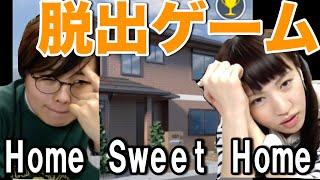 getlinkyoutube.com-【脱出】「Home Sweet Home」ドアノブを探せ!