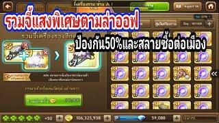 getlinkyoutube.com-Line-เกมเศรษฐี พาลุยอีเว้นจี้แสงแห่งเกียรติยส[มีออฟใหม่ด้วยนะแจ๊ะ]