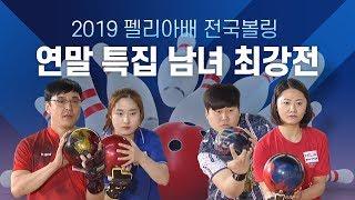 2019 펠리아배 연말특집 남녀 최강전 다시보기