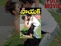 SP Nayak Telugu Full Movie   Arjun   Namitha   Keerti Chawla   Vadivelu
