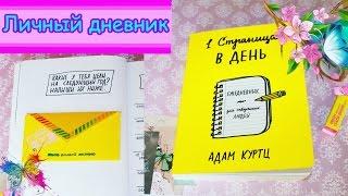 getlinkyoutube.com-DIY: Мой новый творческий ЛД ♥ 1 страница в день ♥ Оформляю странички ♥ Как сделать конверт